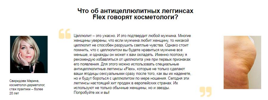 Flex отзывы специалистов