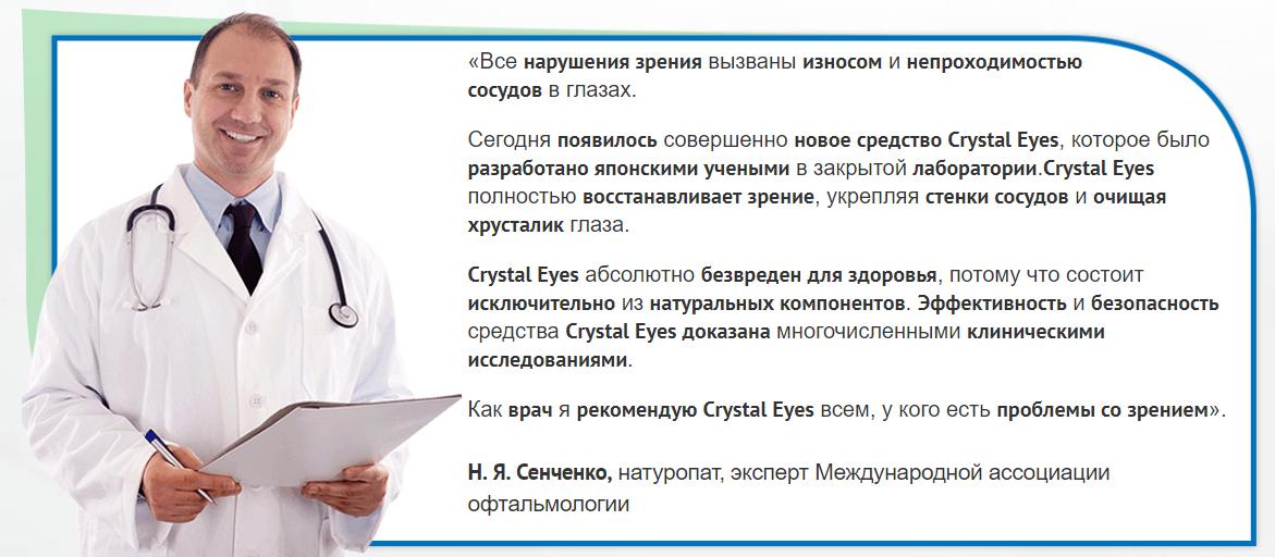 Crystal Eyes отзывы специалистов