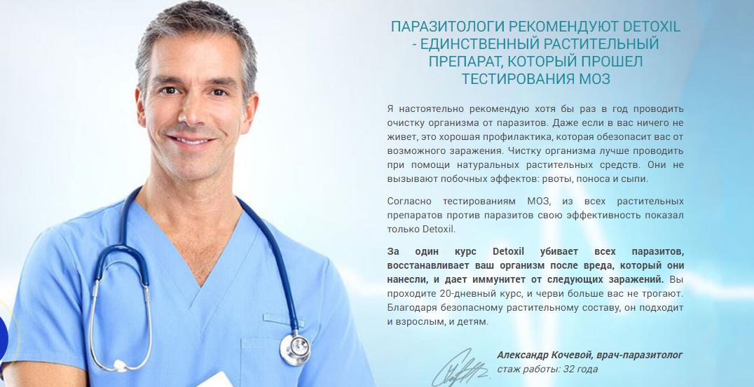 Detoxil отзывы специалистов