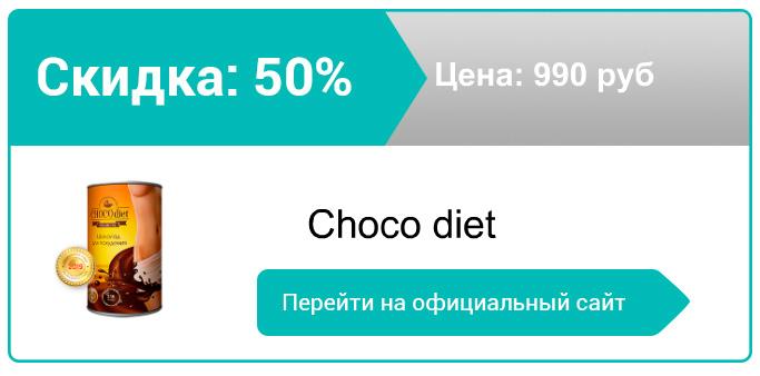как заказать Choco diet
