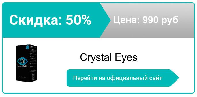 как заказать Crystal Eyes