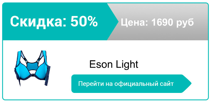 как заказать Eson Light