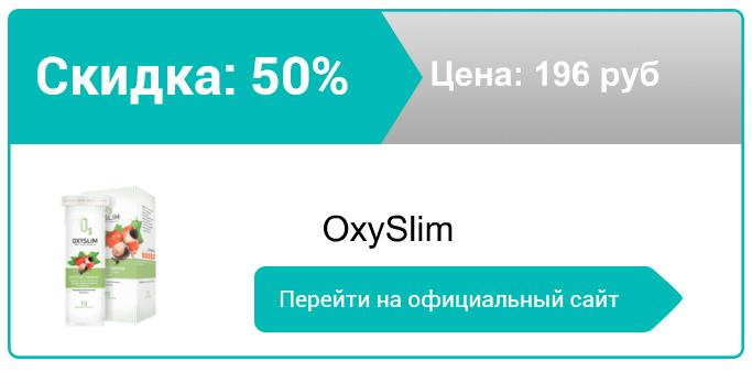как заказать OxySlim