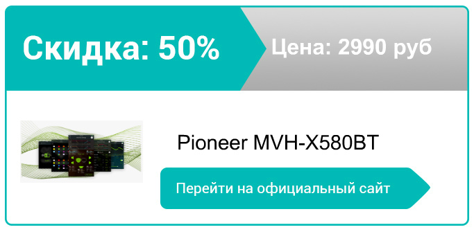 как заказать Pioneer MVH-X580BT