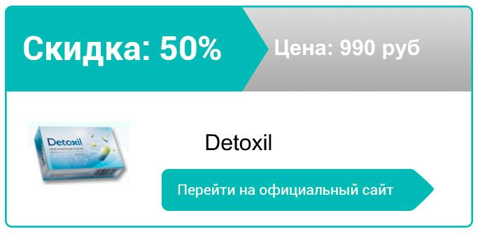 как заказать Detoxil