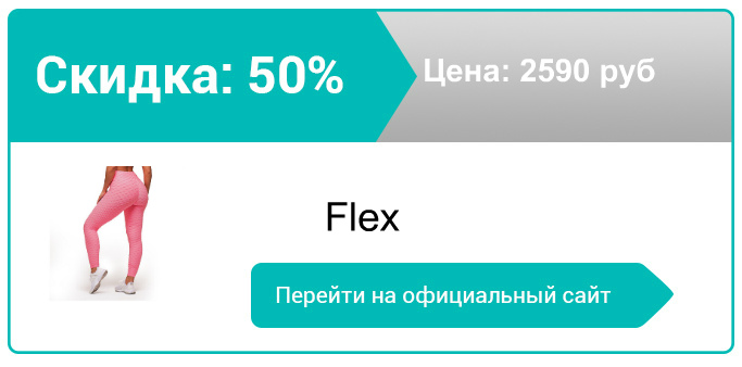 как заказать Flex