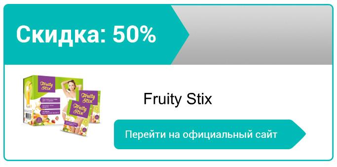как заказать Fruity Stix