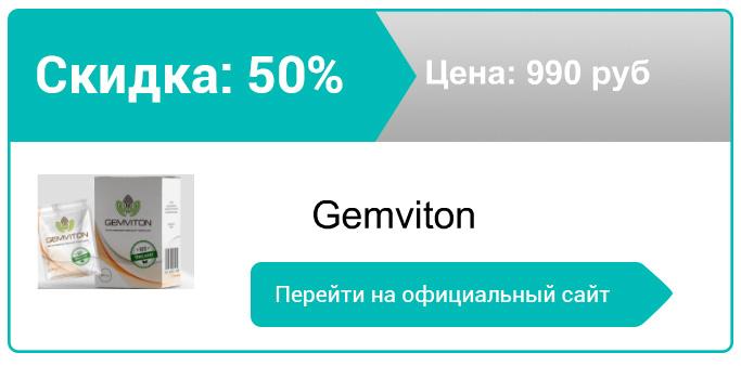 как заказать Gemviton