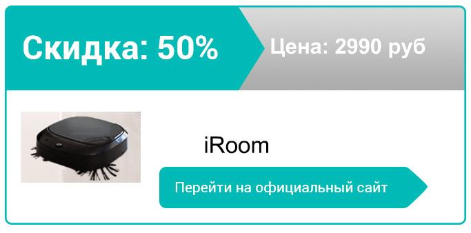 как заказать iRoom