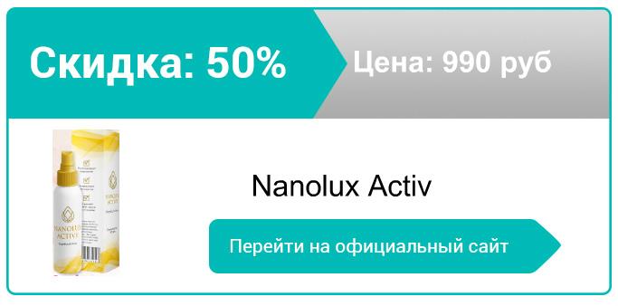 как заказать Nanolux Activ
