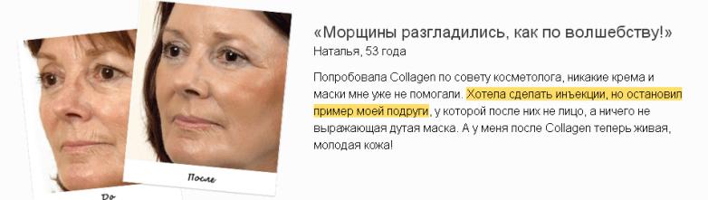 Collagen отзывы покупателей