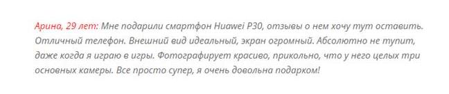 Huawei P30 отзывы покупателей