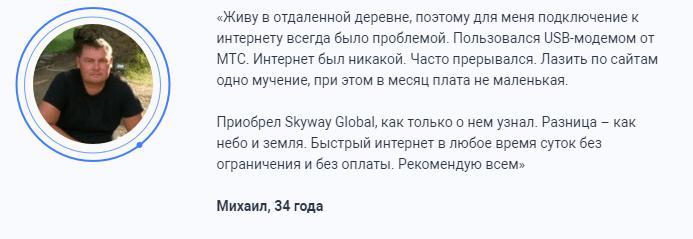 SkyWay Global отзывы покупателей