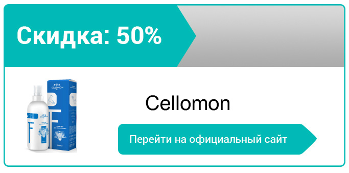 как заказать Cellomon
