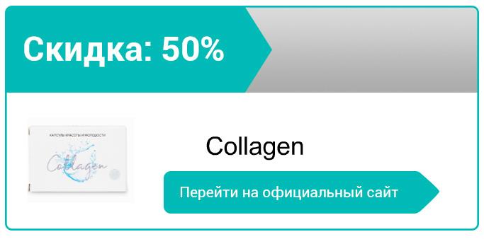как заказать Collagen