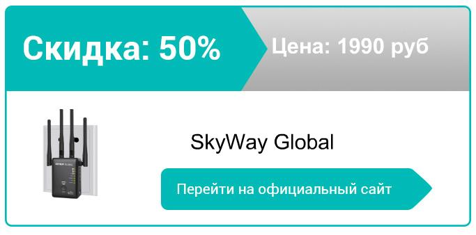 как заказать SkyWay Global