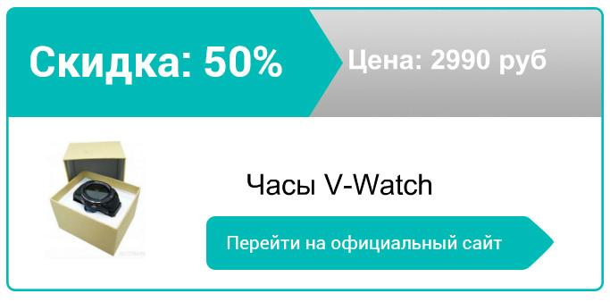 как заказать V-Watch