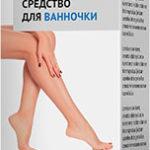 Аквафит – ванночки для лечения грибковой инфекции ног