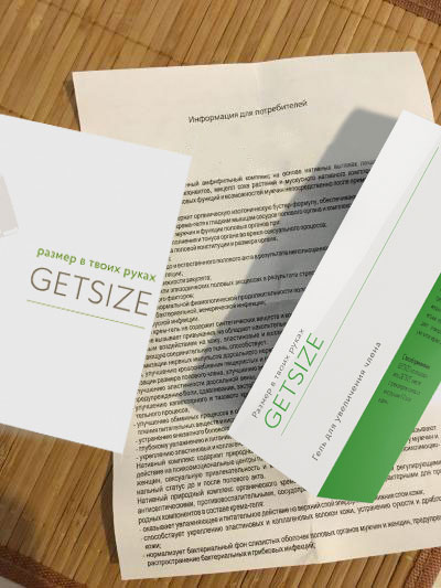 Инструкция GetSize