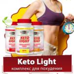 Keto Light (Кето Лайт) - комплекс для похудения: отзывы, цена, где купить.