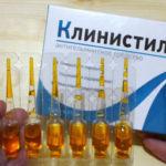 КЛИНИСТИЛ - самый стремительно дорожающий медицинский препарат