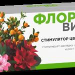 Стимулятор цветения Флоравит