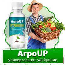 АгроUP (АгроАп) — универсальное удобрение