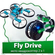 Fly Drive (Флай Драйв) — мото-квадрокоптер 2 в 1