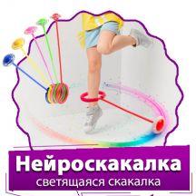 Нейроскакалка — светящаяся скакалка на одну ногу