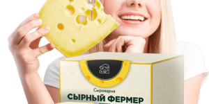 Сыроварня «Сырный фермер»