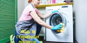 Как правильно чистить стиральную машину