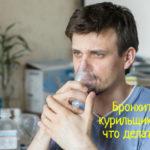 Как вылечить бронхит курильщика - что делать