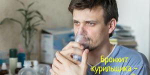 Как вылечить бронхит курильщика — что делать