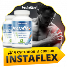 INSTAFLEX (Инстафлекс) — капсулы для суставов