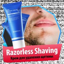 Razorless Shaving (Разорлесс Шейвин) — крем для удаления щетины