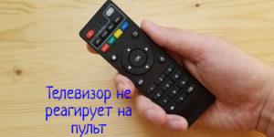 Телевизор не реагирует на пульт – что делать