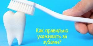 Здоровые зубы – что делать