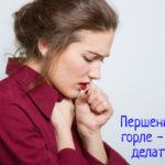 Что делать, если появилось першение в горле