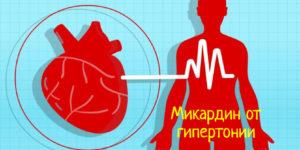 Микардин – состав, отзывы о препарате от гипертонии
