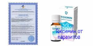 Токсимин от паразитов – отзывы о применении препарата