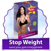 Stop Weight — капсулы для похудения