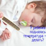 У ребенка поднялась температура – что делать