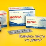 Что делать, если появились глисты – препараты для детей и взрослых