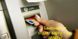Банкомат не отдает карту – что делать