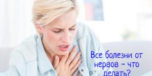Что делать, если болезни от нервов