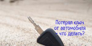 Потерян ключ от автомобиля – что делать