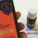 Алкотоксик (Alkotoxic) – отзывы покупателей, как это работает