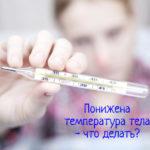 Если понижена температура тела – что делать