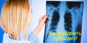 Как определить туберкулез в домашних условиях