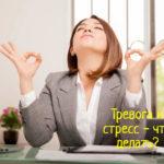 Стрессы, тревога – что делать